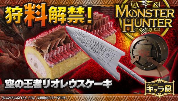 """緊急任務!BANDAI""""キャラ食"""" 雄火龍蛋糕捲吃起來到底是什麼滋味呢?"""