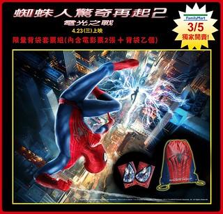 必見!蜘蛛人2電光之戰限量背袋套組!