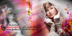 www.psdha.ir (www.psdha.ir | فون عروس و داماد) Tags: کودک بک آلبوم عروس فون گراند فشن ایتالیایی اسپرت