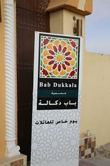LT3B8428 (Adam Is A D.j.) Tags: bab dukkala محمية باب دكالة العبدلي الكويت kuwait abdaly abdali