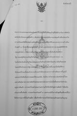คำพิพากษาศาลฎีกา-ปากมูล
