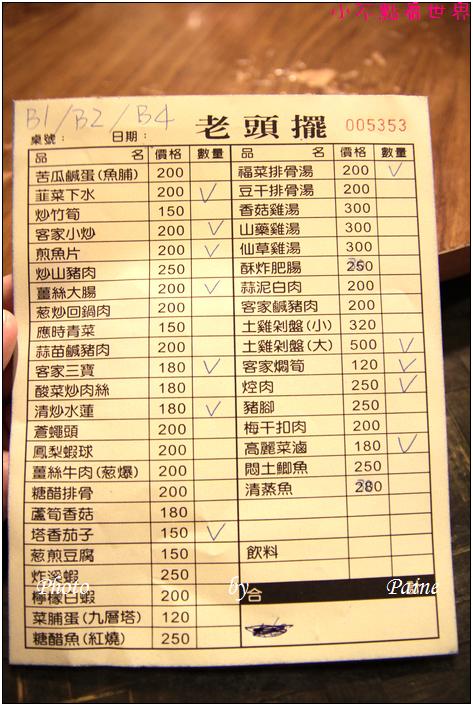 龍潭老頭擺 (8).JPG