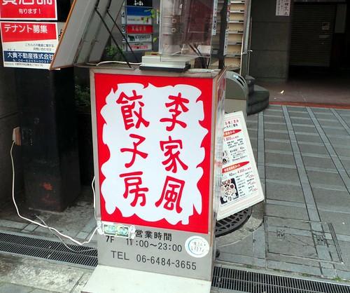 20130519大阪道頓堀2