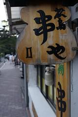 (kakuheinrich) Tags: japan  sendai matsuyama    uploaded:by=flickrmobile flickriosapp:filter=nofilter
