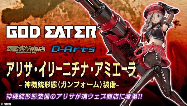 神機槍型態!D-Arts噬神戰士艾莉莎新登場!