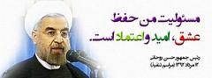 مسئوليت من حفظ عشق، اميد و اعتماد است. حسن روحاني در مراسم تنفيذ (sabzphoto) Tags: و من در حسن است روحاني مراسم حفظ تنفيذ اميد عشق، اعتماد مسئوليت