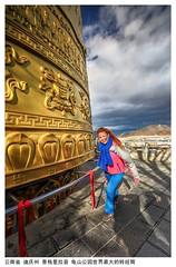 Guishan Park, The World Largest Prayer Wheel 龟山公园,世界最大的转经筒 (藏文 : མ་ནི།) - 香格里拉镇 Shangri-La Town (原名 建塘镇 Jiantang Town),香格里拉县 Shangri-La County (原名 中甸县 Zhongtian County),迪庆藏族自治州 Dêqên Tibetan Autonomous Prefecture,云南省 Yunnan Province,中国 China