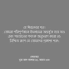 কোরআন, সূরা আল-বাকারা (২), আয়াত ২০৮ (Allah.Is.One) Tags: faith truth quran verse ayat ayats book message islam muslim text monochorome world prophet life lifestyle allah writing flickraward jannah jahannam english dhikr bookofallah peace bangla bengal bengali bangladeshi বাংলা সূরা সহীহ্ বুখারী মুসলিম আল্লাহ্ হাদিস কোরআন bangladesh hadith flickr bukhari sahih namesofallah asmaulhusna surah surat zikr zikir islamic culture word color feel think quotes islamicquotes