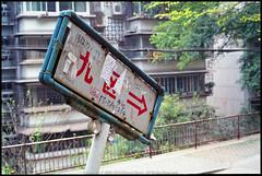 *WHU (WangDingyi) Tags: agfa vista 200 film om1 olympus om 50mm nikoncoolscanved wuhan wuhanuniversity whu color china