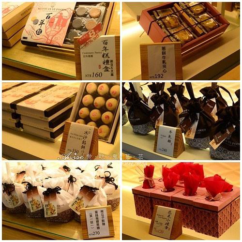 01郭元益糕餅博物館026.jpg