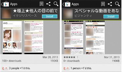 Google_Play_詐騙
