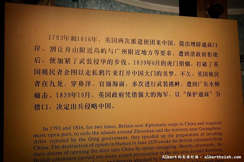 廣東東莞.虎門海戰博物館 (5)