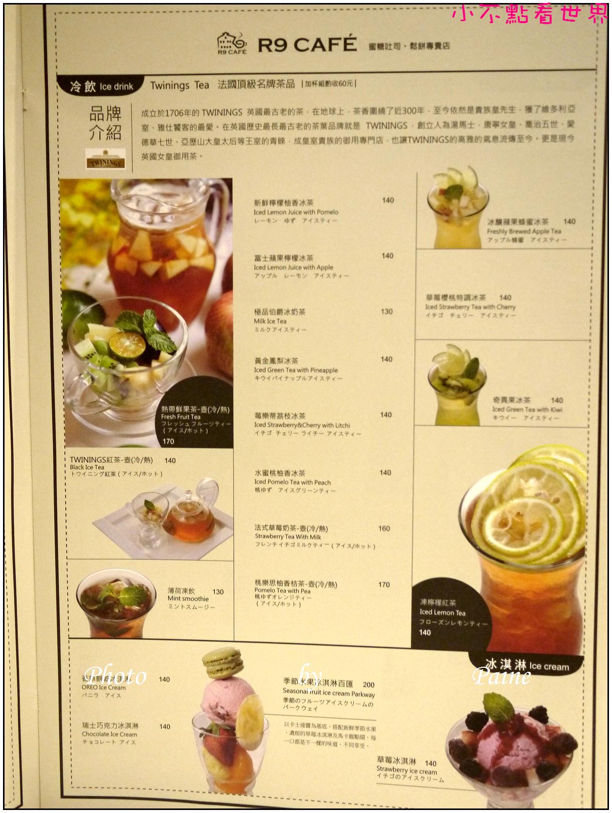 桃園R9 CAFE (17).JPG