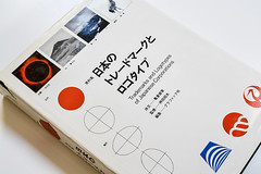 Trademarks and Logotypes of Japanese Corporationa (FoxDuoDesign) Tags: color colour studio typography photography design graphics icons graphic books bookshelf collection identity logos collecting isbn collectable designing trademarks monotypes logotypes designinspiration designbooks designcollection logodesigns designhistory typographybooks designlibrary logobook graphicdesignbooks logotypedesign graphicbooks logogrid booksondesign bestdesignbooks trademarksinjapan designstudiobooks booksfordesigners