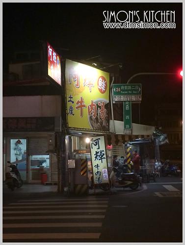 阿輝土產牛肉湯01