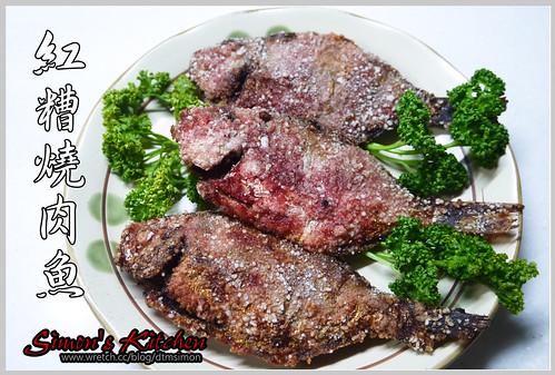 紅糟燒肉魚00.jpg