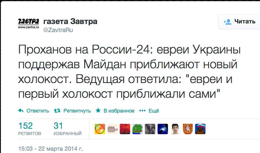 Твит газеты «Завтра», оригинал — по ссылке