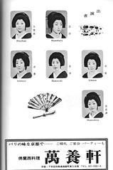 125th Kamogawa Odori 1980 011 (cdowney086) Tags: blackandwhite geiko geisha  1980s pontocho    mameharu hisafumi mameyuki ichitoyo mameshizu ichisen