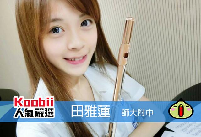 Koobii人氣嚴選226【師大附中-田雅蓮】-學術科並重的學霸