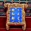 Forbidden City 紫禁城 (jasonlsraia) Tags: china beijing chinadigitaltimes forbiddencity emperor 紫禁城 palacemuseum 2013