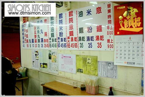 福榮小吃店09.