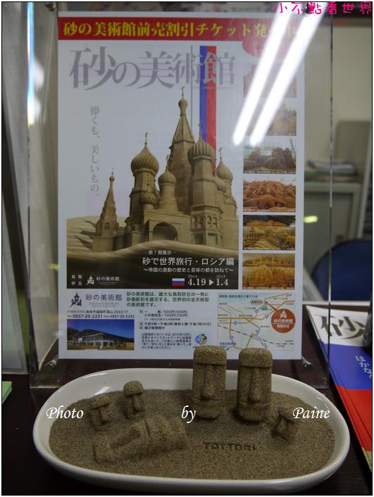 關空-新大阪-鳥取 (49).JPG