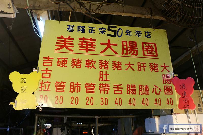 中崙市場美食62