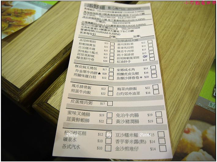 香港北角添好運 (6).JPG