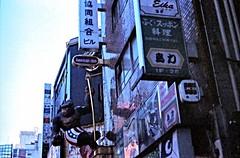 Tokyo Shinjuku District Japan Feb 1990 056 American Club (photographer695) Tags: tokyo shinjuku japan district feb 1990