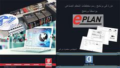 دورة في رسم مخططات التحكم الصناعي بواسطة برنامج eplan (spacetoon34) Tags: في دورة برنامج الصناعي رسم eplan بواسطة مخططات التحكم