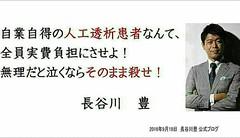 長谷川豊 画像7