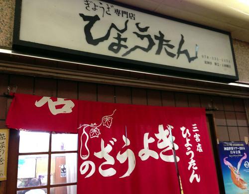 2013018_kobe gyoza14