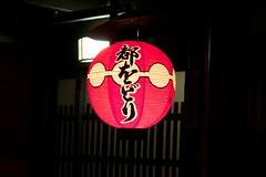 IMG_3052 (jit bag) Tags: world life city travel japan asian japanese kyoto asia district explore maiko geiko jp geisha  gion   kytoshi