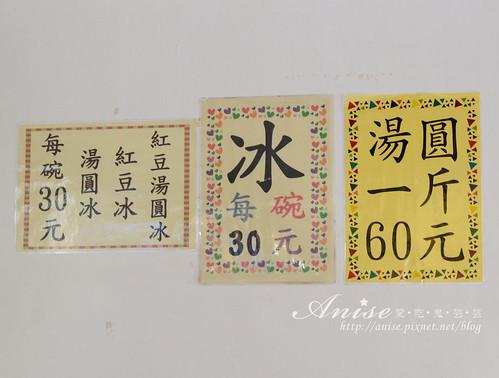 羅東紅豆湯圓006.jpg