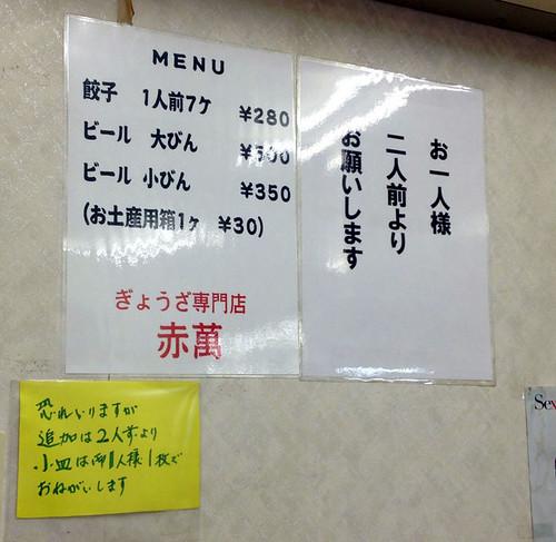 2013018_kobe gyoza11