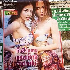 มาลัยไทยรัฐวันนี้ #อย่ามโน ภาพจาก สุดสัปดาห์ @sudsapda รับ summer กับ  #gybzybaitoey