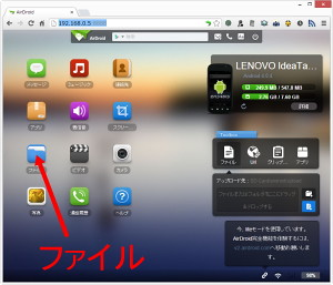 airdroid-file-transfer03