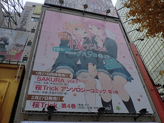 "Akiba Dec 31 • <a style=""font-size:0.8em;"" href=""https://www.flickr.com/photos/66379360@N02/11642599014/"" target=""_blank"">View on Flickr</a>"
