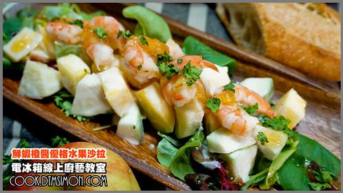 鮮蝦橙醬優格水果沙拉00.jpg