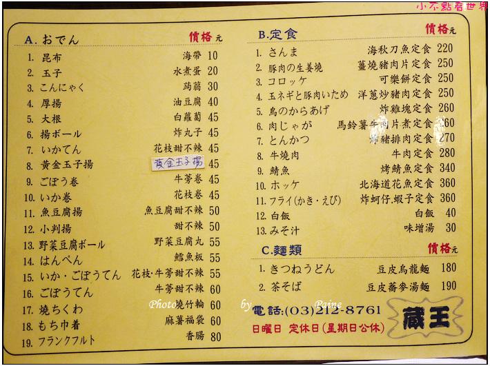 南崁藏王家庭式日本料理 (4).JPG