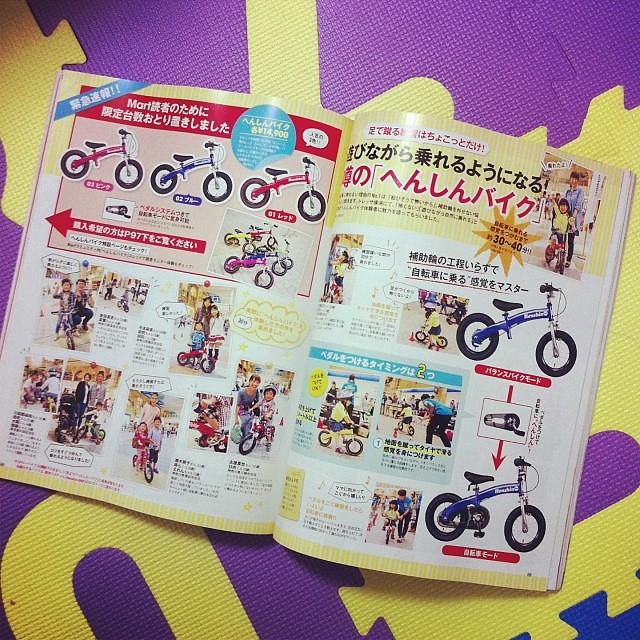 奥さんの雑誌でホビーバイク紹介されてるやん!あっへんしんバイクやった! #eirin #ホビーバイク #へんしんバイク #バランスバイク #キックバイク #mart