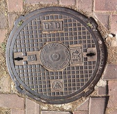 (mekron) Tags: jerusalem manhole manholecover