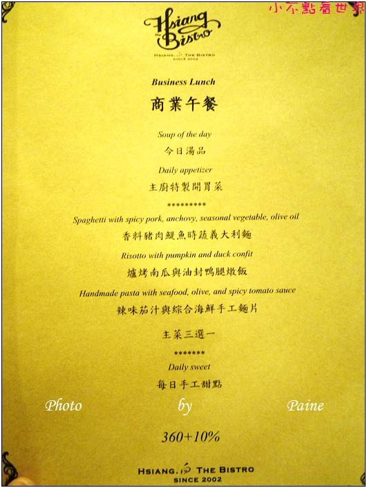 台北東區 Hsiang 向the Bistro