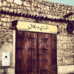 traditional Arabic Cafe (arkady32) Tags: cafe tea traditional arabic coffe