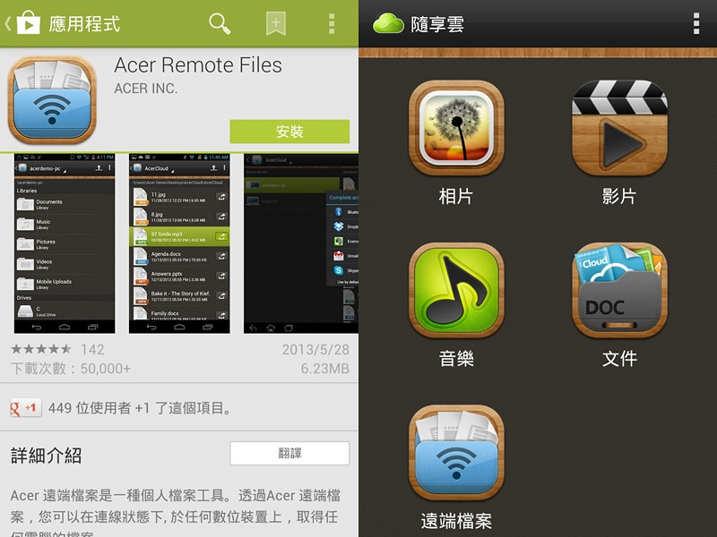 AcerCloud_008