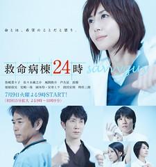7.9 Fuji 救命病棟24時 第5シリーズ
