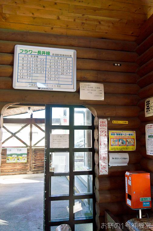 20131018日本行第二天-720