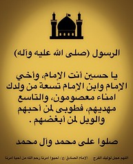 Ya Hussain ( ) Tags: jafar ali shia muharram ashura hassan karbala musa hussein fatima zainab  allah muhammad imam    basim   abass               almahdi alkarbalai uploaded:by=flickrmobile flickriosapp:filter=nofilter