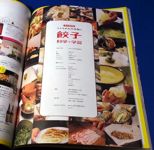 dancyu201405_gyoza 6