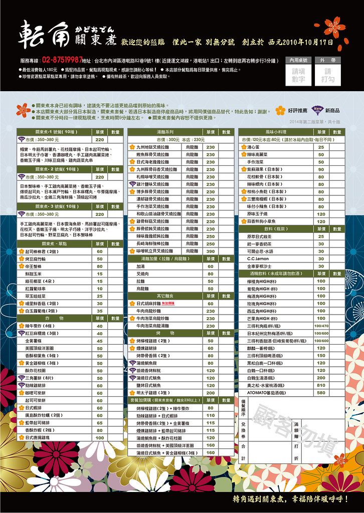 20140527台北內湖美食轉角關東煮_200612